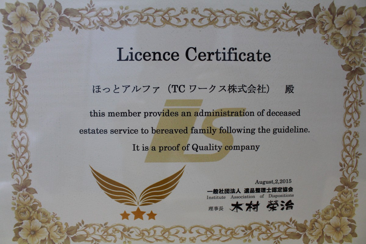 遺品整理管理基準適合会員
