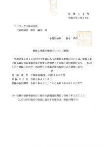 解体工事業者登録 千葉県