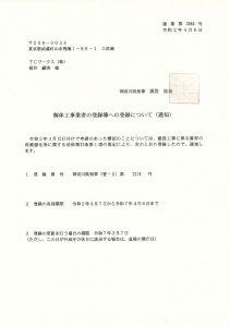 解体工事業者登録 神奈川県