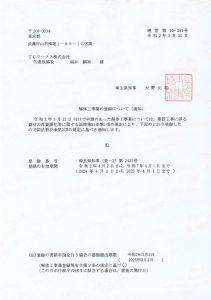 解体工事業者登録 埼玉県
